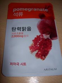 Aritaum - Fresh Essential Mask Pomegranate